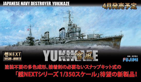 350YUKIKAZE1.jpg