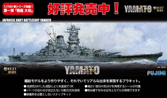 NEW-YAMATO2.jpg