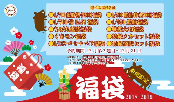 fukubukuro2019_banner2.jpg