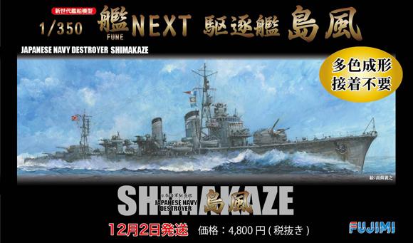 shimakaze2.jpg
