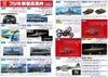 2014年1月の新製品情報に商品を追加掲載