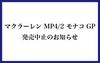 「マクラーレン MP4/2 1984 モナコGP」発売中止のお知らせ