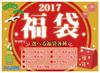 2017年 フジミ模型新春福袋 追加販売決定 のお知らせ