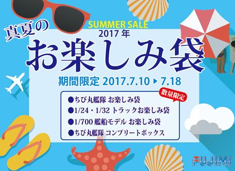 2017年 「真夏のお楽しみ袋」のお知らせ