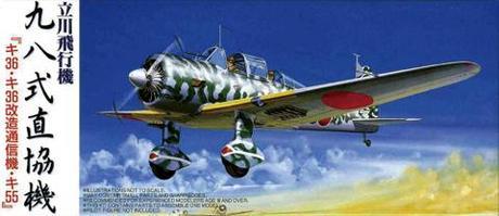 C10 九八式直接共同偵察機 立川飛行機 キ36・キ36改造通信機・キ