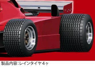 1/20 DUP21 F1タイヤセットレイ...