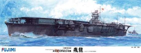 1/350 旧日本海軍航空母艦 飛龍...