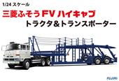 1/24 24TR(1) 三菱ふそう FV ハイキャブ トラクタ&トランスポーター