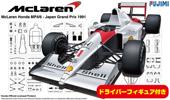 1/20 GP(SP41) マクラーレン MP4/6 日本GP ドライバーフィギュア付き