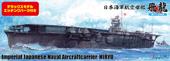 1/700 特(SP38) 日本海軍航空母艦 飛龍 波ベース付 DX