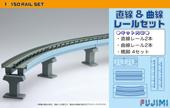 1/150 STR(9) 直線&曲線レールセット