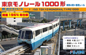 1/150 STR(10) 東京モノレール1000形 50周年記念 ヒストリートレイン 開業1964年仕様