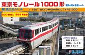 1/150 STR(11) 東京モノレール1000形 50周年記念 ヒストリートレイン 500形導入 1969年仕様