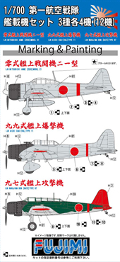 1/700 Gup(97) 第一航空戦隊 艦載機セット 3種各4機