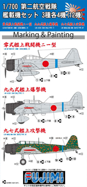 1/700 Gup(98) 第二航空戦隊 艦載機セット 3種各4機