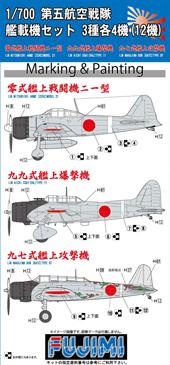 1/700 Gup(99) 第五航空戦隊 艦載機セット 3種各4機