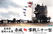 SPOT 真珠湾 黎明の出撃 1/700 赤城 1/48 零戦 セット