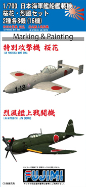1/700 GUP96 日本海軍艦船艦載機 桜花・烈風セット