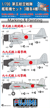 1/700 GUP99 第五航空戦隊 艦載機セット 3種各4機