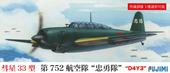 1/72 C6 彗星33型D4Y3 空冷タイプ 第752航空隊 忠勇隊 16号機