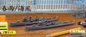 1/700 特EASY2 日本海軍駆逐艦 春雨/海風 2隻セット