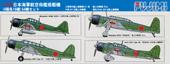 1/700 GUP100 日本海軍 艦載機セット