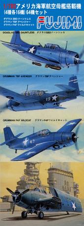 1/700 GUP101 アメリカ 艦載機セット