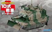 1/24 TM2 ちび丸 10式戦車 ドーザー付