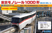 1/150 STR12 東京モノレール1000形 50周年記念 ヒストリー トレイン 1000 形車導入 1989年仕様