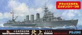 1/700 特SP42 日本海軍軽巡洋艦 北上 DX
