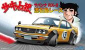 1/24 CW7 サバンナRX-3 流石島レース