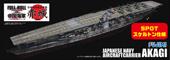 1/700 FHSP12 日本海軍航空母艦 赤城 フルハルモデル スケルトン