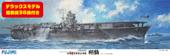 1/350 艦船SP 日本海軍航空母艦 翔鶴 艦載機36機付き