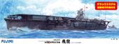 1/350 艦船SP 日本海軍航空母艦 飛龍 艦載機36機付き