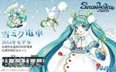 1/150 雪ミク電車2015年モデル 札幌市交通局3300形電車