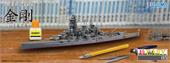 1/700 特ES5 日本海軍高速戦艦 金剛