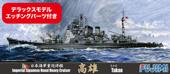 1/700 特SP43 日本海軍重巡洋艦 高雄 昭和19年 DX