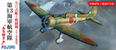 1/72 C7 九六式艦上戦闘機 2号1型後期