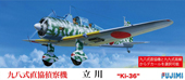 1/72 C13 九八式直接協同偵察機  迷彩デカール付き
