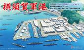 1/3000 軍港1 横須賀軍港