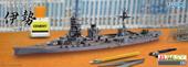 1/700 特EASY8 日本海軍航空戦艦 伊勢