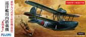 1/72 C17 愛知 九八式水上偵察機 (夜偵) 巡洋艦川内搭載機