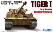 1/72 72M16 ドイツ タイガー戦車I型 初期型 ミハエル・ヴィットマン