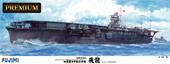 1/350 艦船SPOT 旧日本海軍航空母艦 飛龍 プレミアム