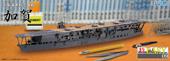 1/700 特ES9 日本海軍航空母艦 加賀
