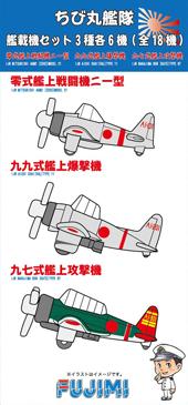 ちび丸Gup7 ちび丸艦隊 艦載機セット(クリアー成型)