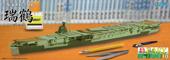1/700 特ES10 日本海軍航空母艦 瑞鶴