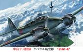 1/72 C19 中島二式陸偵 ラバウル航空隊