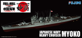 1/700 FH32 日本海軍重巡洋艦 妙高 フルハルモデル