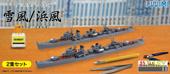 1/700 特EASY11 日本海軍駆逐艦 雪風・浜風 2隻セット